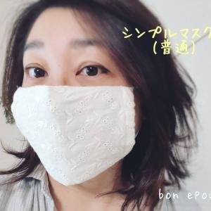 簡単だけど、つけ心地のいい「シンプルマスク」試作中です♪ゴムの代わりに○○を使っています♡