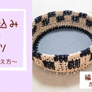 【編み物のコツ】編み込みの糸の変え方(メリヤスこま編み)