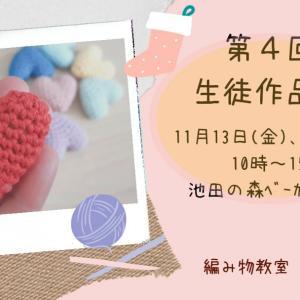 11月13日(金)、14日(土)第4回生徒作品展開催します♪ぜひ遊びに来てくださいね♡