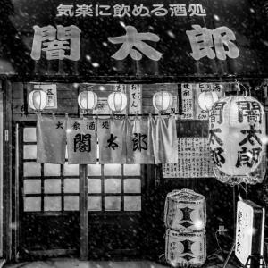 吉祥寺「闇太郎」憧れの冬酒場で逢いましょう