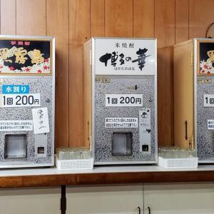 天神「酒処ひろ」ここが福岡のニューカヤバだっ!!