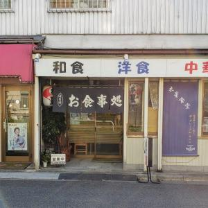 谷塚「木星食堂」陸の孤島!! 東京最北端にコスパ最強の定食があった