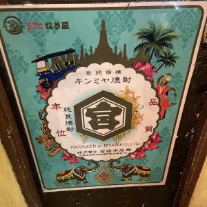 【タイ王国】アソーク 「天下一 なぎ屋」国境を越えたキンミヤボーイ!愛しのキンミヤ焼酎を求めて・・・