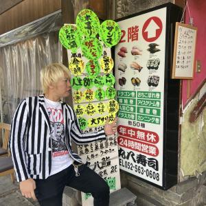名古屋「丸八寿司」ソープランド巻、間寛平巻、セクハラ巻・・・日本一ふざけてる寿司屋さん