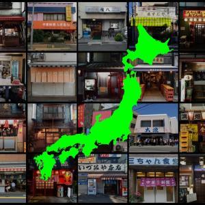 日本全国「酒場」これが終わったら、酒場に行こう