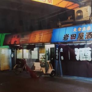 西成「岩田屋酒店」立ち呑み屋のフロアで踊って怒られた