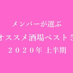 【まとめ】メンバーが選ぶ「オススメ酒場ベスト5」2020年 上半期