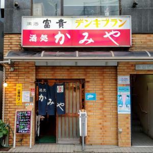 荻窪「かみや」48日後にサイカイする酒場たち