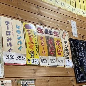 青井「五月」たまたま入ったお店がホッピーハウスだった!!