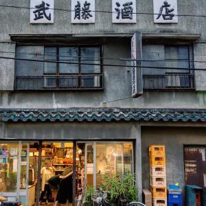 東神奈川「武藤酒店」一見さんでは飲りづらい?『さっくり』恥ずかしいい気分