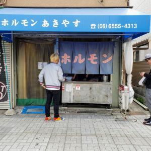 大正「ホルモンあきやす」超陸の孤島っ!! ここが関西で一番行きにくいホルモン屋さんだっ!!