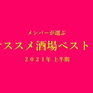 【まとめ】メンバーが選ぶ「オススメ酒場ベスト5」2021年 上半期