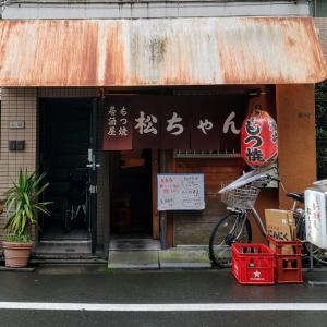 亀戸「松ちゃん」東京のダウンタウンでごっつええ秘密にしたい酒場