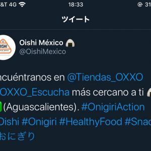 速報コンビニおにぎり Oishi Mexico アグアス