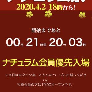 4/2 18時~ナチュラム祭!ฅ•ω•ฅ!