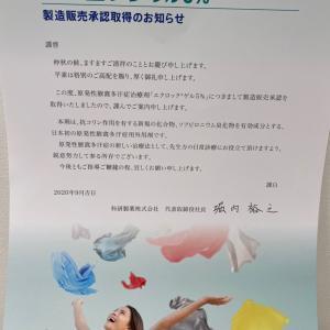 腋窩多汗症の新しい塗り薬が発売になります