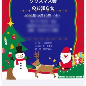 オンラインでクリスマス会