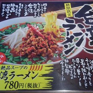 9月からの限定メニュー「台湾ラーメン」を食べて来たよ~!