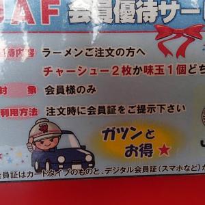 JAF会員優待の使える「山岡家」で食べてきましたよ!