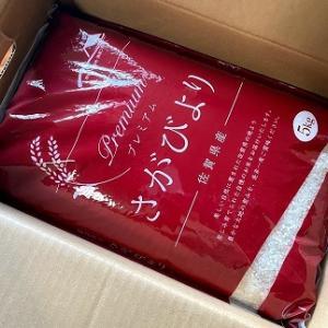 ふるさと納税2019②佐賀県上峰町から遅れていた佐賀米5kgが届く!