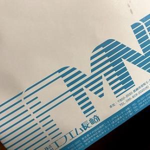 FM長崎からまたまた封筒が届く!浜松建設関連のお店で使える商品券っ٩( ''ω'' )و