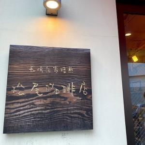 松尾珈琲店にて豆購入!長崎市立図書館すぐそば!種類豊富な珈琲豆、揃っています