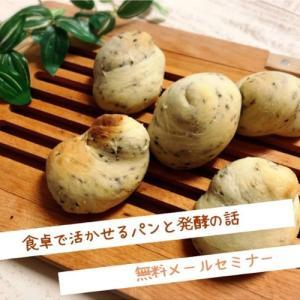 自家製酵母パンを、おいしく焼く!豆知識!