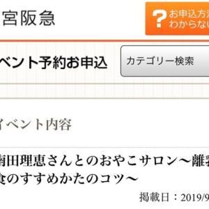 西宮阪急コトコトステージ【離乳食教室】