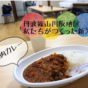 丹波篠山の新米で鹿肉カレー!