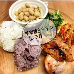 【レシピ付】簡単!おいしい味噌焼きチキン