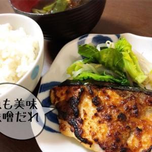 おすすめの味噌ダレは肉でも魚でもおいしい!