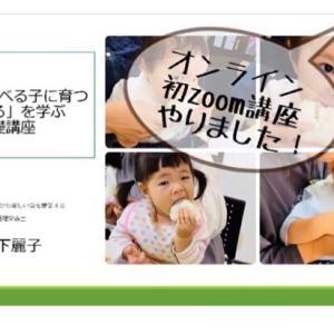 【離乳食】ママのためのオンライン講座始まりました!