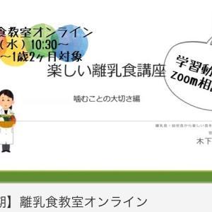 【離乳食】全国からも参加!また参加したい!オンライン講座