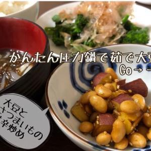 【圧力鍋】大豆とさつまいもの甘辛いため~大豆ゆで時間40分!~