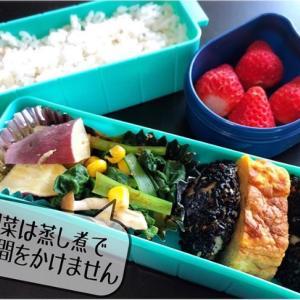 【学童弁当】副菜は蒸す!時短で楽に!