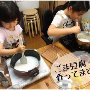 子どもとおうちで作る!胡麻豆腐はオンラインで!