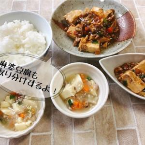【離乳食】取り分け離乳食のすすめ。大人もガッツリ麻婆豆腐!