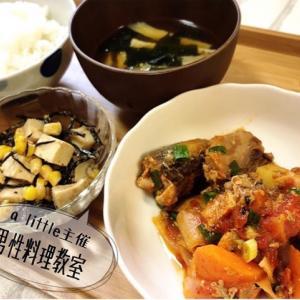 【男性料理教室】好評!パパが食の大切さを知ると・・・?(オンライン開催)