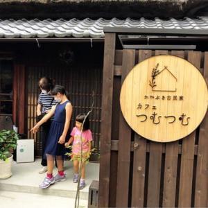 【西宮市】船坂の素敵すぎるカフェ!かやぶき古民家カフェつむつむ