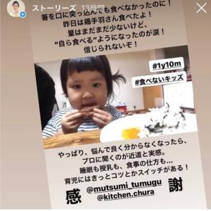 食べない!子どもが3ヶ月ぶりに食べた感動