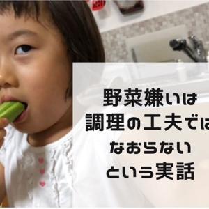 【プレゼント企画付】子どもの野菜嫌いは、調理の工夫ではなおらない!!