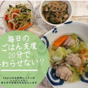 「時短レシピ」では時短にならない!? 20分でご飯の支度をしよう!