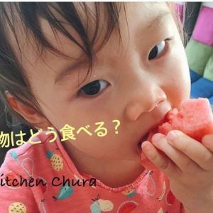 子どもの果物の食べ方は本当にそれでいい?【子どもの食支援】