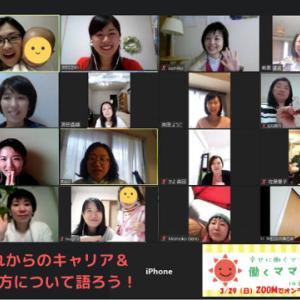 【ZOOM開催へ変更のご連絡】 4/26(日)第43回 働くママの朝活会