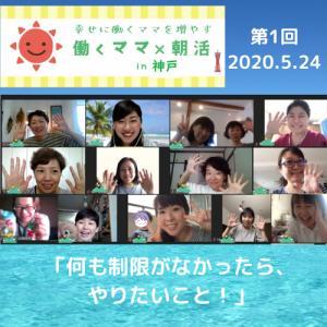 【開催報告】第1回 働くママの朝活会 in 神戸♡ スタート!