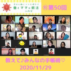 【開催報告】第50回 働くママの朝活会 in 西宮