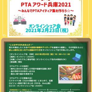 【アイディア大募集中!】PTAアワード兵庫2021