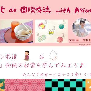 【本日3/6〆切】和文化イベントオンライン茶道 &「鬼滅の刃」和柄の秘密を学んでみよう♪
