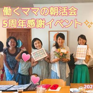 【感謝レポ②】5周年感謝イベント⭐︎働くママの朝活会