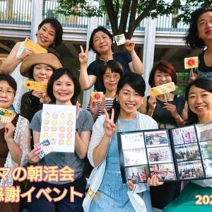 【感謝レポ①】5周年感謝イベント⭐︎働くママの朝活会